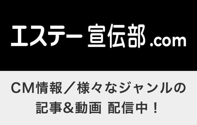 「エステー宣伝部.com」CM情報/様々なジャンルの記事&動画 配信中!