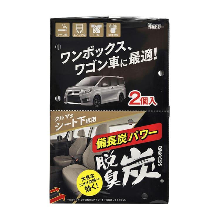 クルマの脱臭炭 ワンボックス・ワゴン車 シート下専用 ワンボックス・ワゴン車 シート下専用