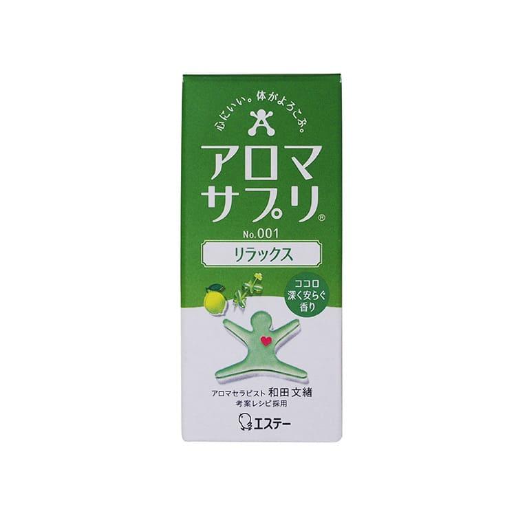 アロマサプリ アロマ瓶 アロマセラピストシリーズ No.001 リラックス