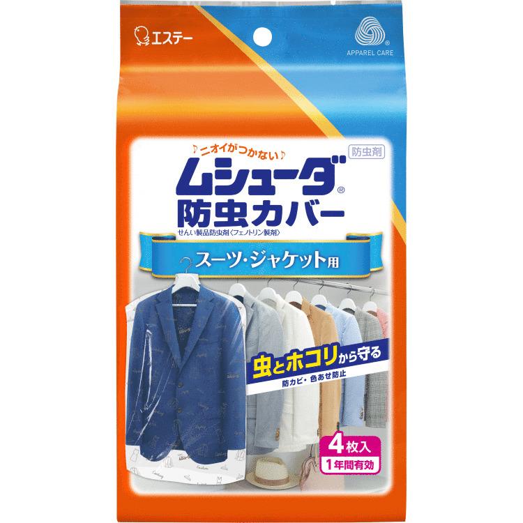 ムシューダ 防虫カバー 1年間有効 スーツ・ジャケット用 スーツ・ジャケット用 4枚入