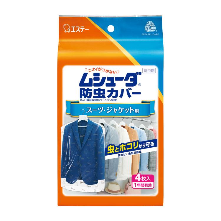 ムシューダ 防虫カバー スーツ・ジャケット用 4枚入