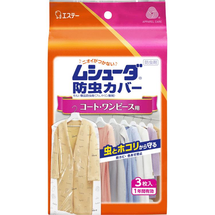 ムシューダ 防虫カバー 1年間有効 コート・ワンピース用 コート・ワンピース用 3枚入