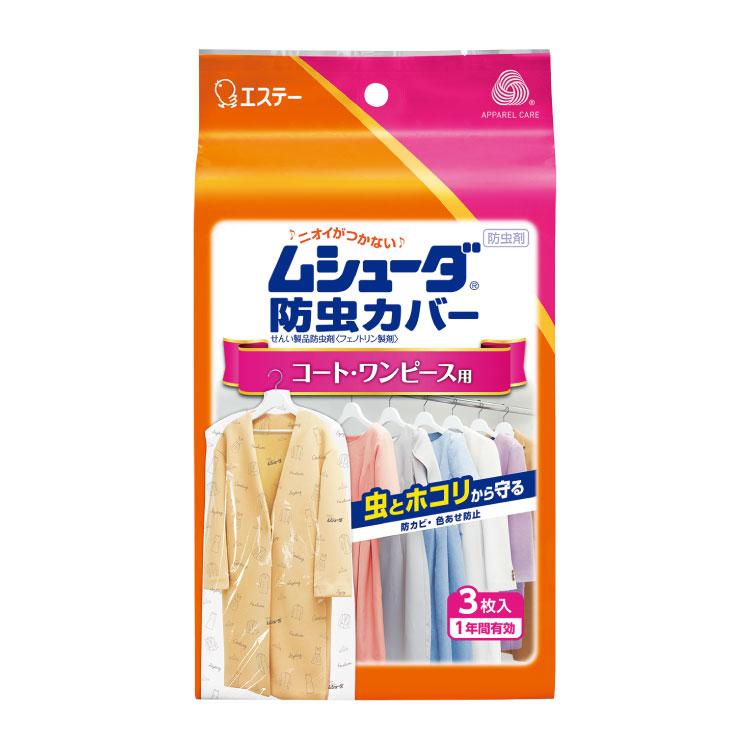 ムシューダ 防虫カバー コート・ワンピース用 3枚入