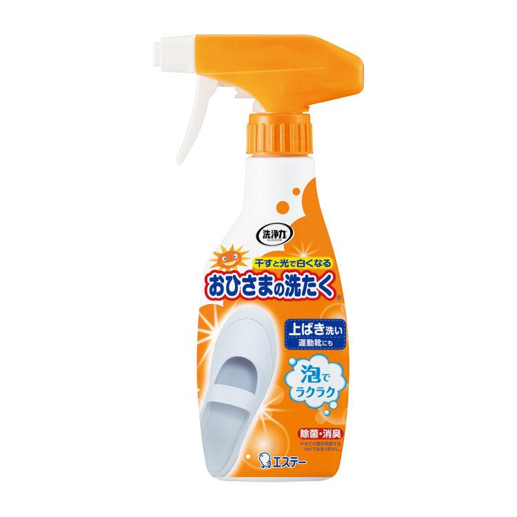 洗浄力 おひさまの洗たく くつクリーナー 本体