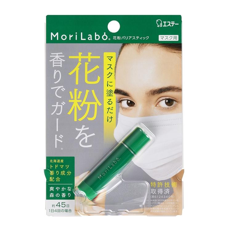 MoriLabo(モリラボ)花粉バリアスティック 花粉バリアスティック