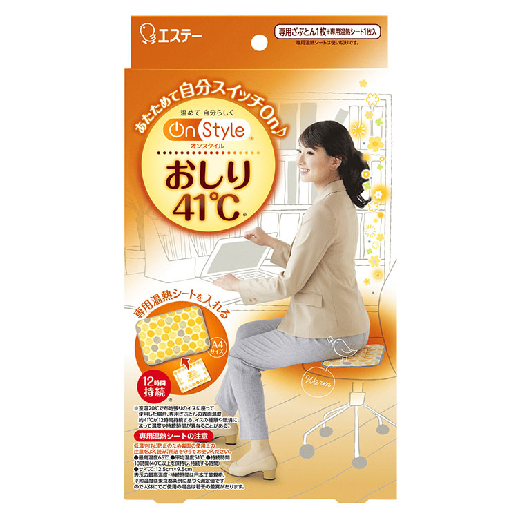 On Style おしり41℃ 本体