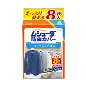 ムシューダ 防虫カバー 1年間有効 スーツ・ジャケット用 スーツ・ジャケット用 8枚入