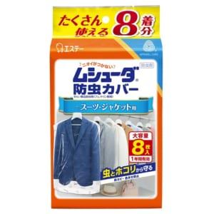 スーツ・ジャケット用 8枚入