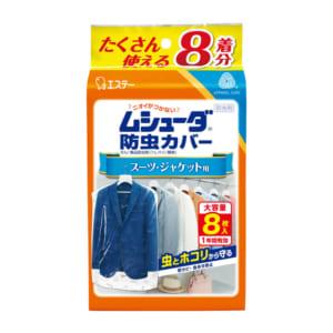 ムシューダ 防虫カバー スーツ・ジャケット用 8枚入