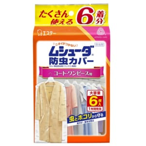 コート・ワンピース用 6枚入