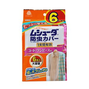 ムシューダ 防虫カバー 1年間有効 コート・ワンピース用 コート・ワンピース用 6枚入