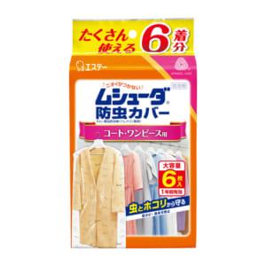 ムシューダ 防虫カバー コート・ワンピース用 6枚入
