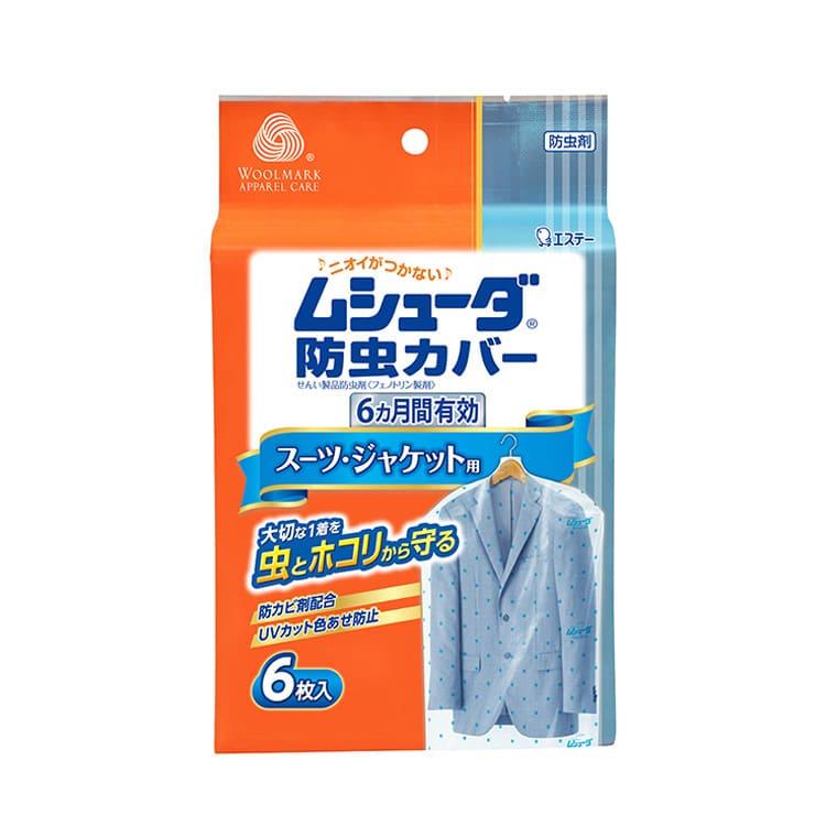 ムシューダ 防虫カバー 6ヵ月間有効 スーツ・ジャケット用 ムシューダ 防虫カバー 6ヵ月間有効 スーツ・ジャケット用