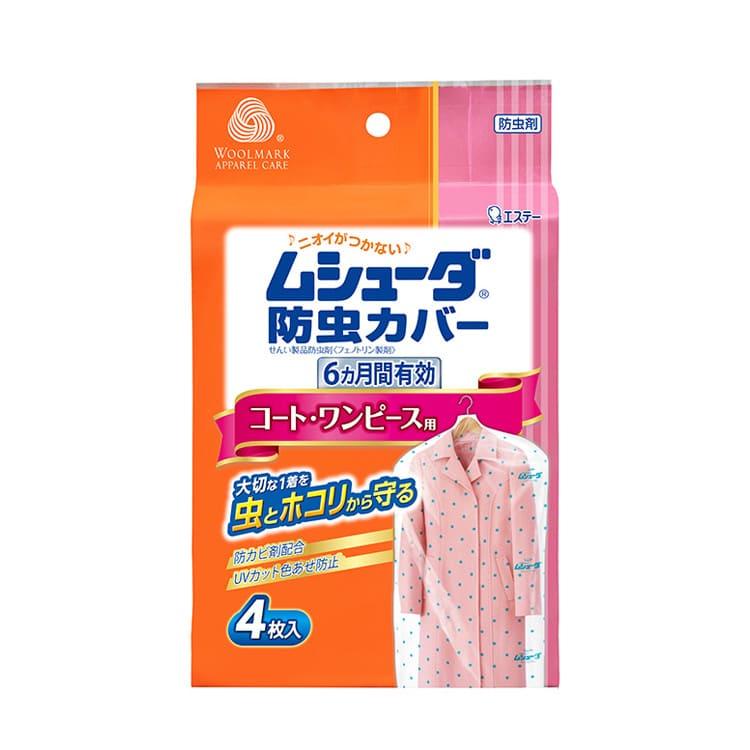 ムシューダ 防虫カバー 6ヵ月間有効 コート・ワンピース用 ムシューダ 防虫カバー 6ヵ月間有効 コート・ワンピース用