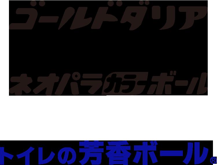 トイレの芳香ボール・カラーボール・ゴールドダリア