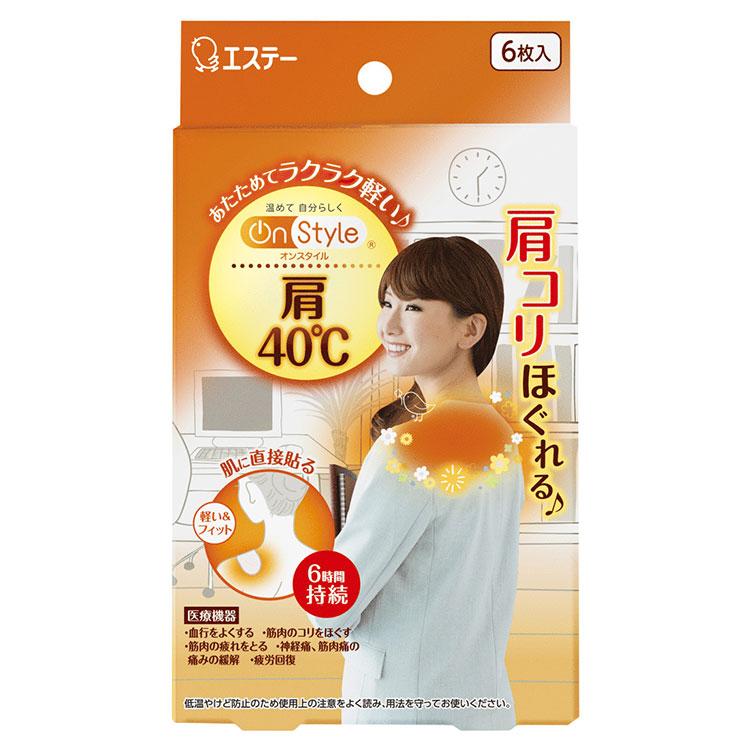 On Style 肩40℃ 6枚