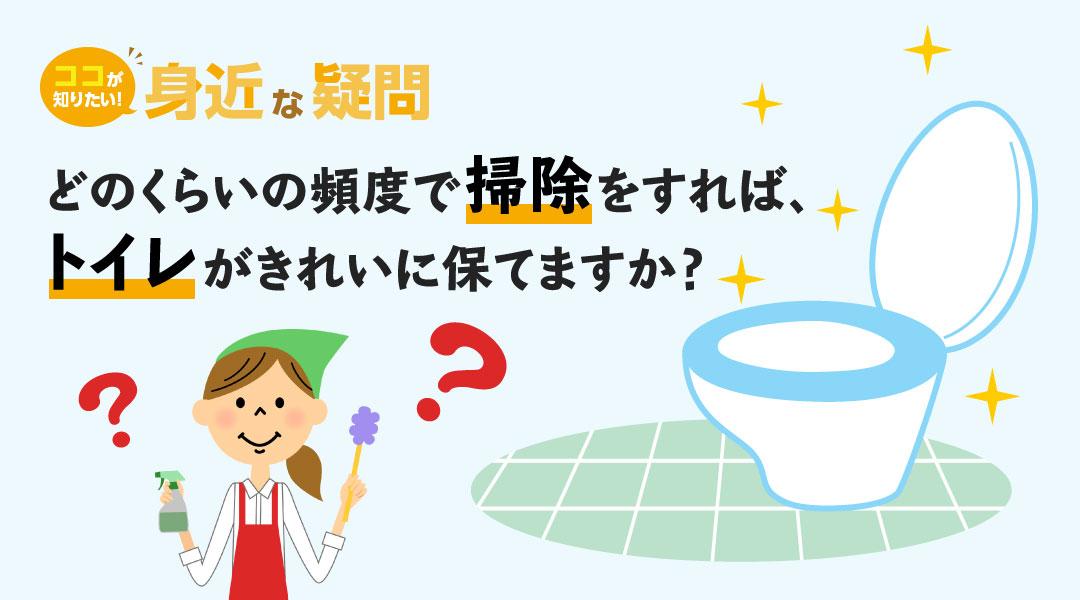くらしにプラス身近な疑問 トイレ掃除の頻度