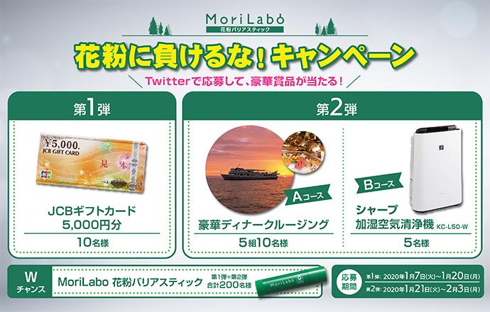 Morilabo花粉に負けるなCMP_キャンペーンバナー
