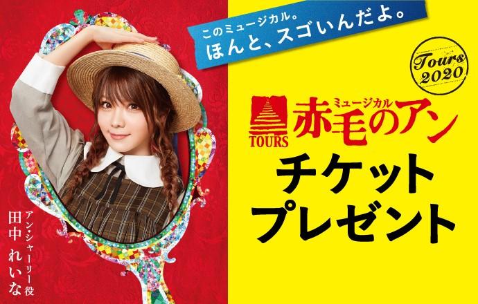 赤毛のアン チケットプレゼントおすすめ・キャンペーンバナー200401