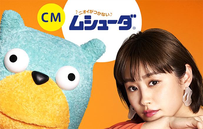 ムシューダ20春新CM おすすめ・キャンペーンバナー200401