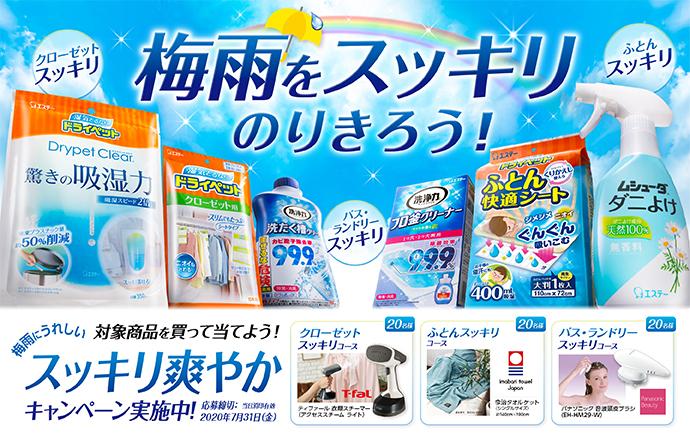 20梅雨キャンペーン200501CMPバナー