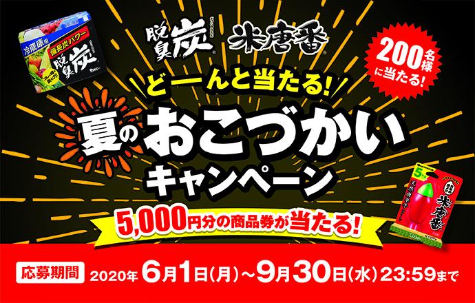 【脱臭炭・米唐番】赤黒20夏おすすめ&キャンペーン