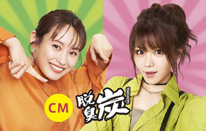 脱臭炭新CM詳細ページCMバナー200622~