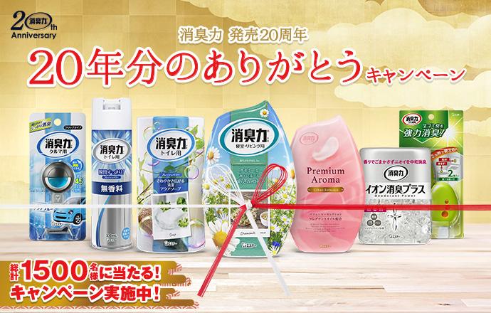 消臭力20周年CMPおすすめ・キャンペーンバナー200701~