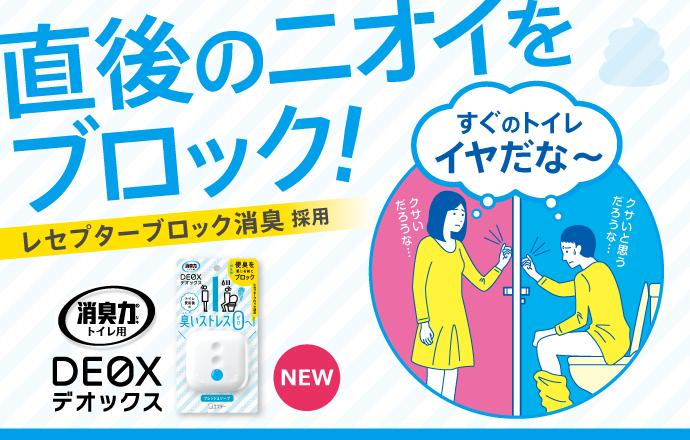 消臭力DEOXおすすめコンテンツバナー200701~
