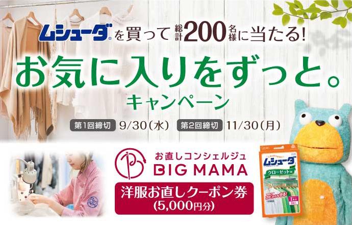 20秋防虫剤キャンペーン・おすすめコンテンツバナー