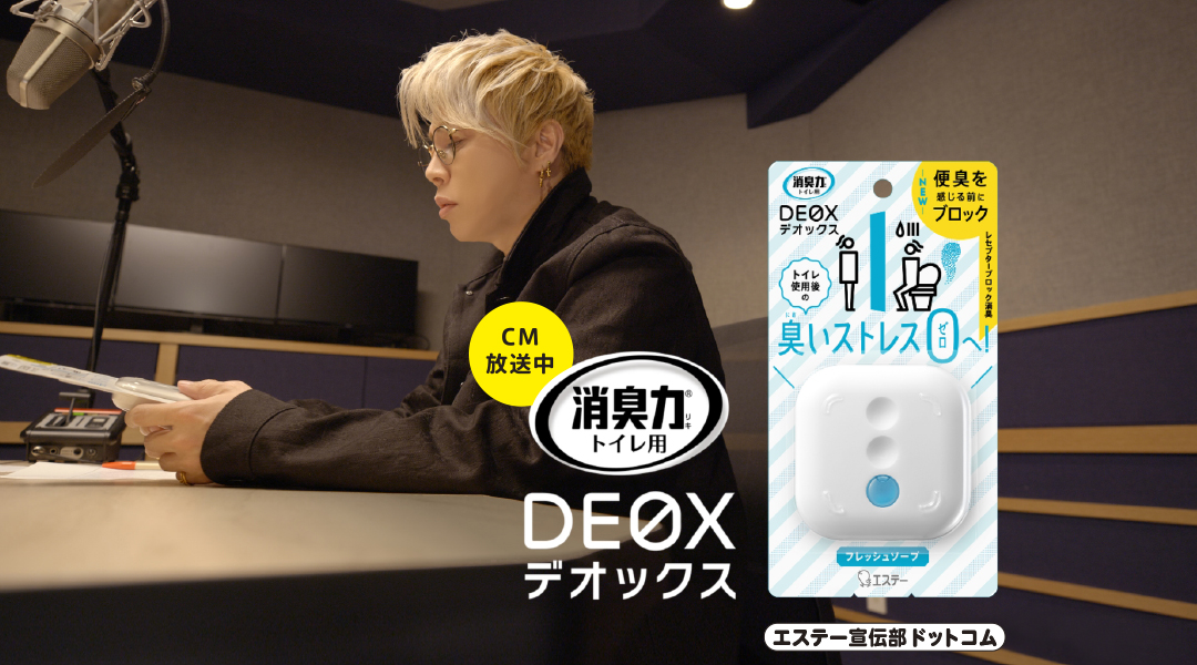 消臭力DEOX CM TOPバナー 200817~