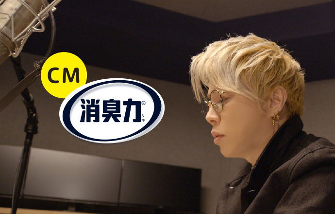 消臭力DEOX CM 詳細ページCMバナー 200817~