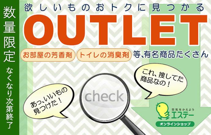 【オンラインショップ】おすすめコンテンツ_アウトレット_200915~200930