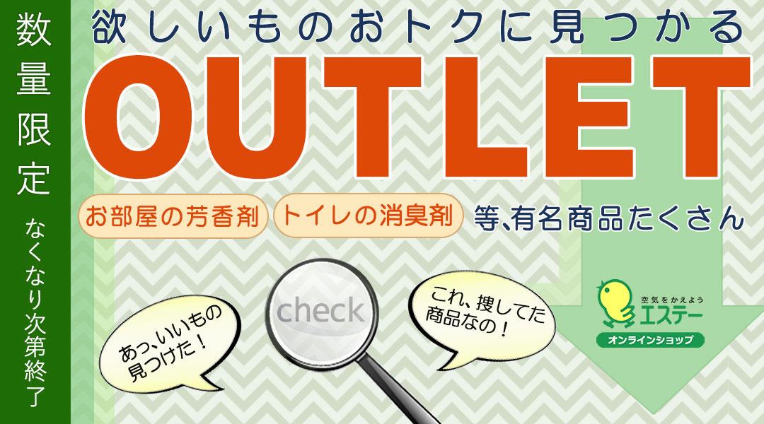 【オンラインショップ】TOPバナー_アウトレット_200915~200930