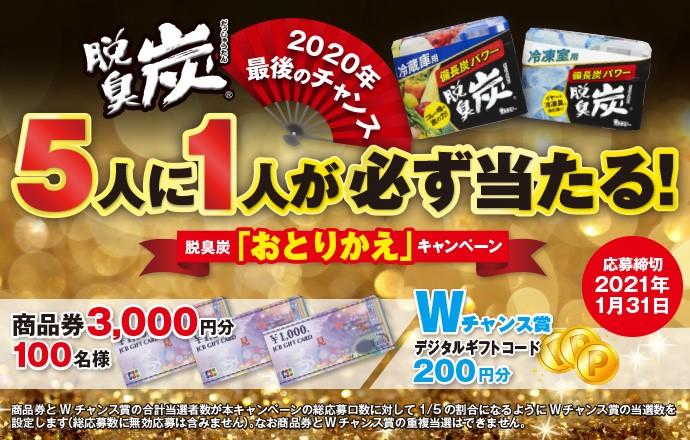 20冬 脱臭炭キャンペーン おすすめ・CMPバナー 201005~