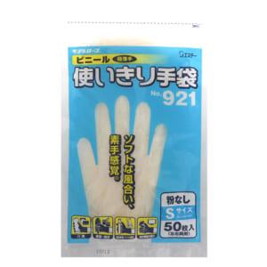 モデルローブ No.921 ビニール使いきり手袋(50枚・粉なし)