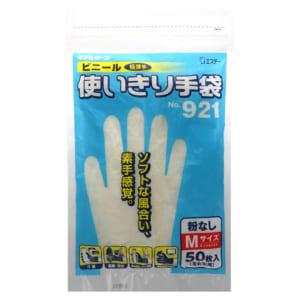 モデルローブ No.921 ビニール使いきり手袋(50枚・粉なし) M