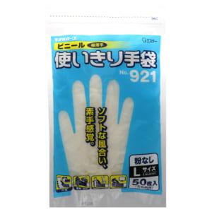 モデルローブ No.921 ビニール使いきり手袋(50枚・粉なし) L