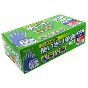 モデルローブ No.981 ニトリル使いきり手袋(100枚・粉つき) ブルー M