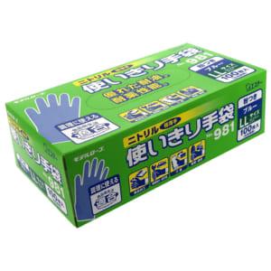 モデルローブ No.981 ニトリル使いきり手袋(100枚・粉つき) ブルー LL