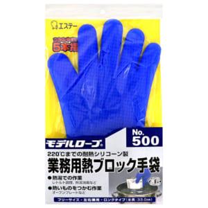 モデルローブ No.500 業務用熱ブロック手袋