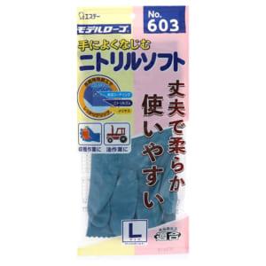 モデルローブ No.603 ニトリルソフト L