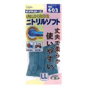 モデルローブ No.603 ニトリルソフト LL