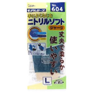 モデルローブ No.604 ニトリルソフトジャージ L