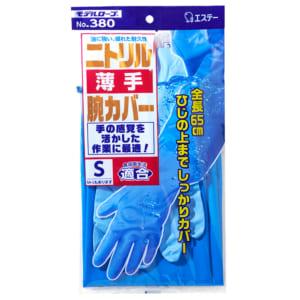 モデルローブ No.380 ニトリル薄手腕カバー付