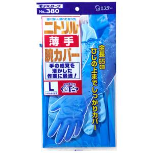 モデルローブ No.380 ニトリル薄手腕カバー付 L