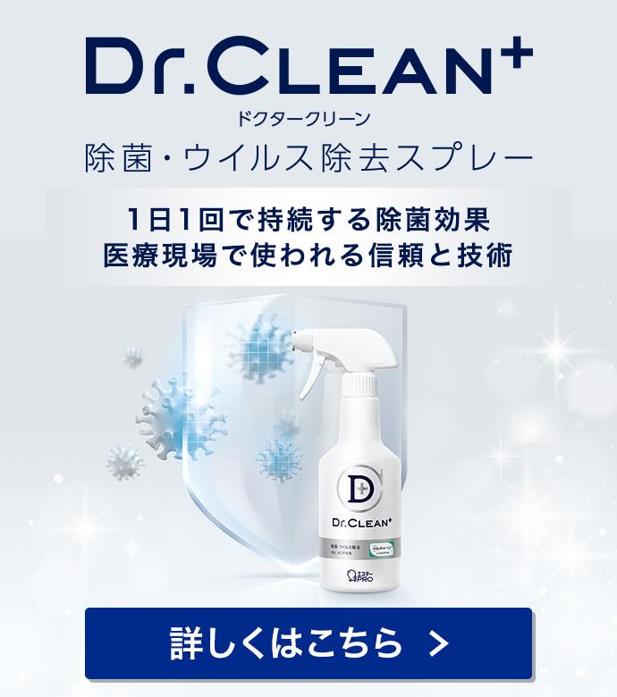 業務用 Dr.CLEAN+ メインビジュアル