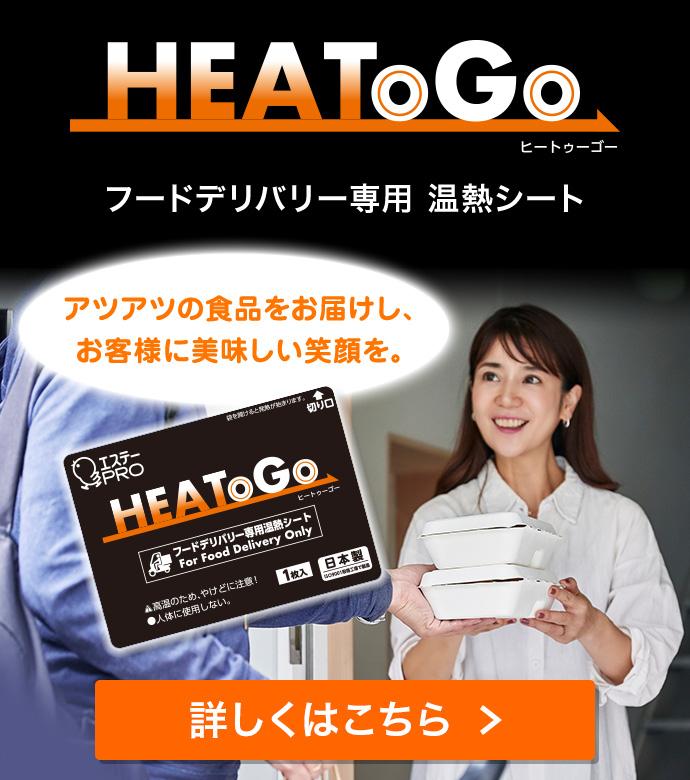 業務用 HEAToGo メインビジュアル