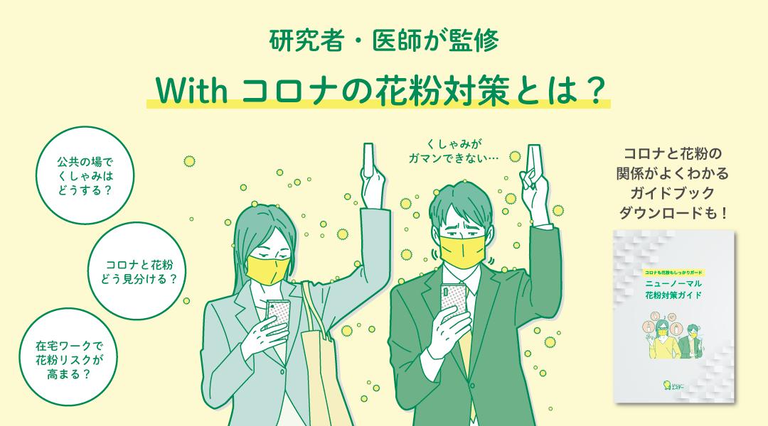 ニューノーマル花粉対策ガイド210128~