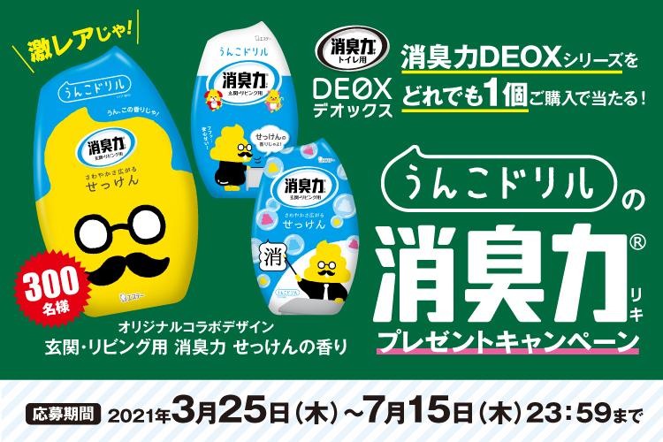 210325- DEOXうんこドリルキャンペーンバナー